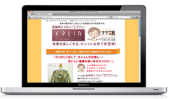 EPLIN画像小アイキャッチ